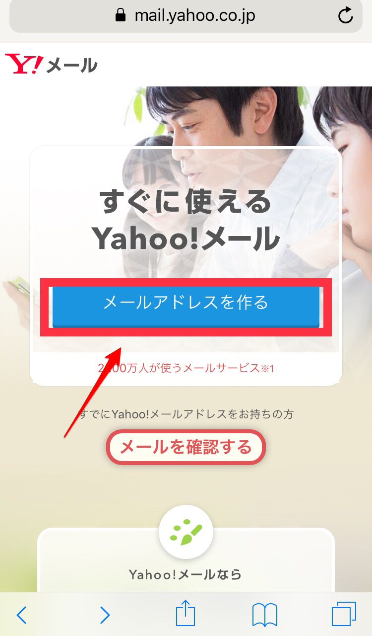 Yahooメールアドレスを作るボタン