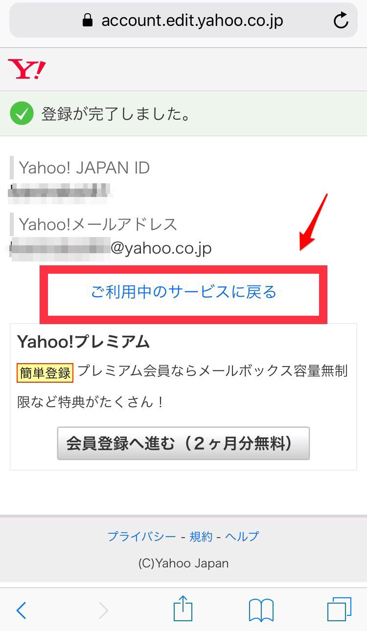 Yahooメール登録完了画面