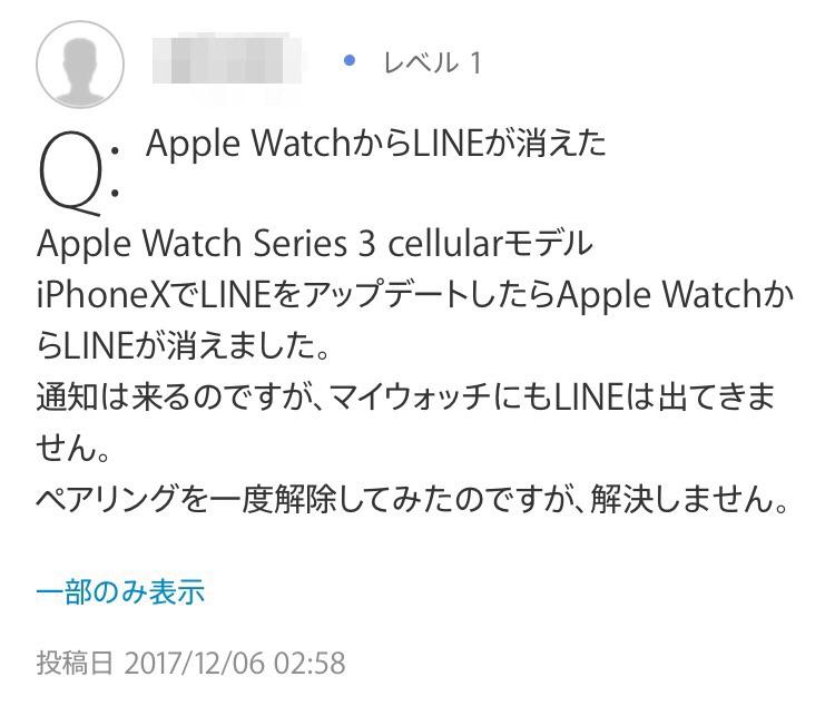 アップルウォッチからLINEが消えました。iPhoneXからLINEをアップデートしたら、applewatchからLINEがきえました。通知は来るのですが、マイウオッチにもLINEは出てきません。ペアリング一度解除してみましたが、解決しません。