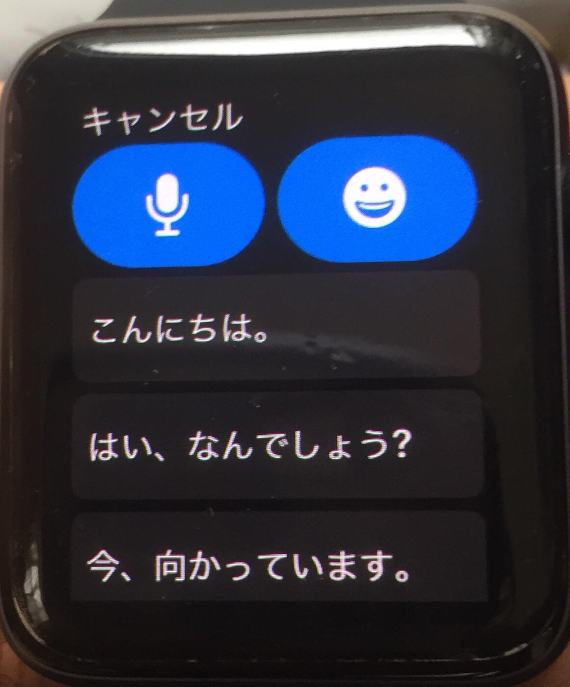 アップルウォッチ返信画面