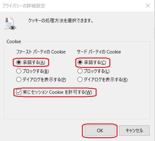cookie説明 エクスプローラー