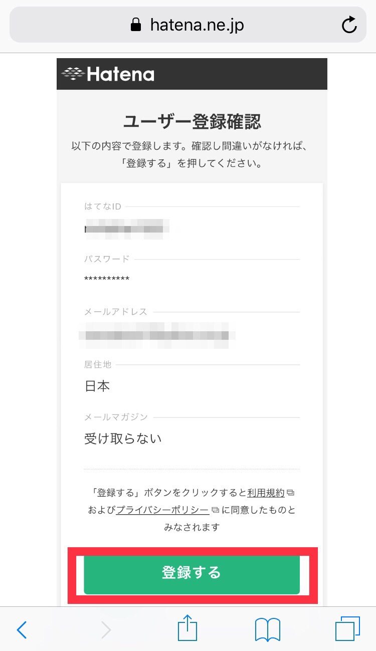 はてなブログユーザー登録確認
