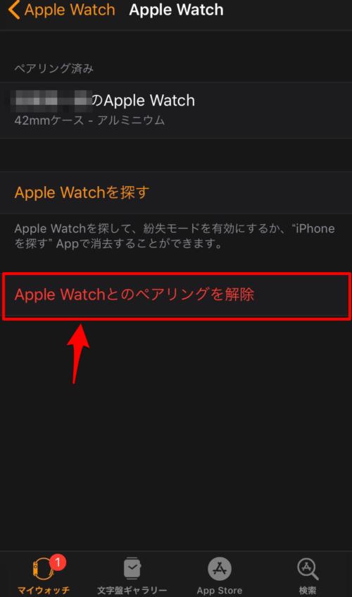 apple watchペアリング解除