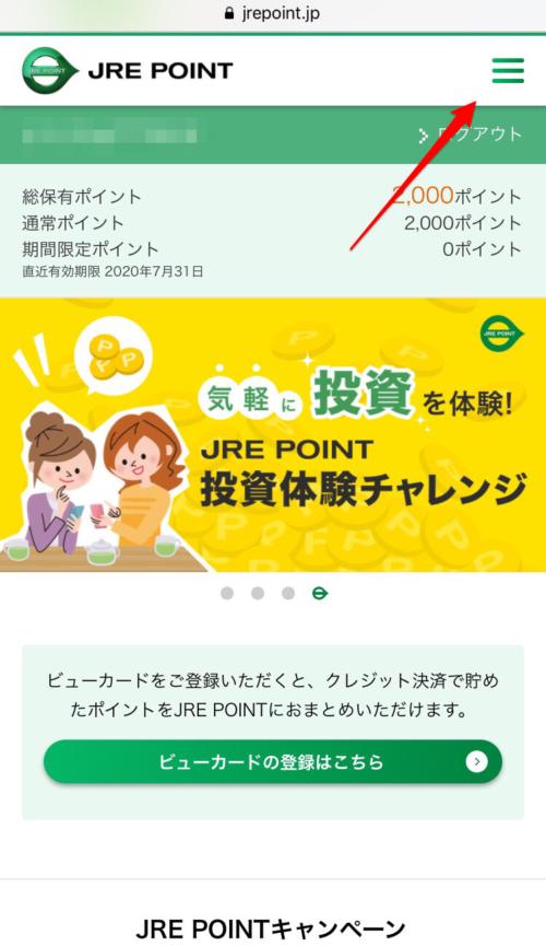 JREポイントトップページ