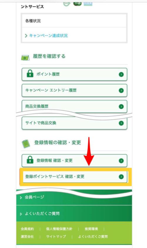 登録ポイントサービス確認変更