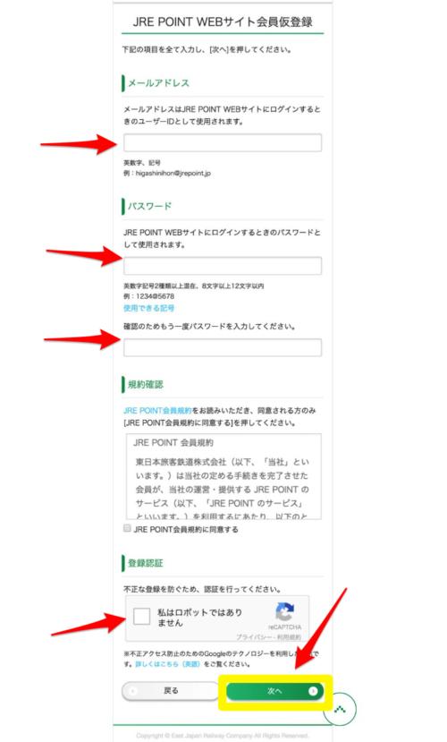 JRE pointwebサイト登録