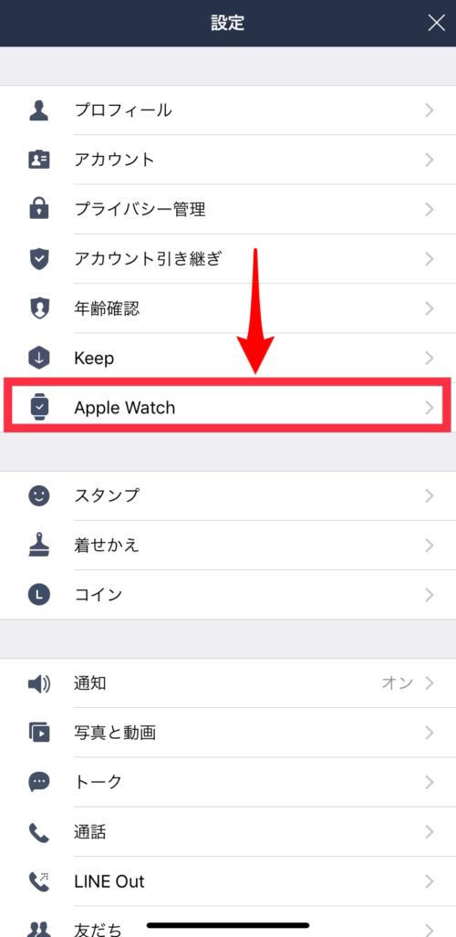 applewatch設定