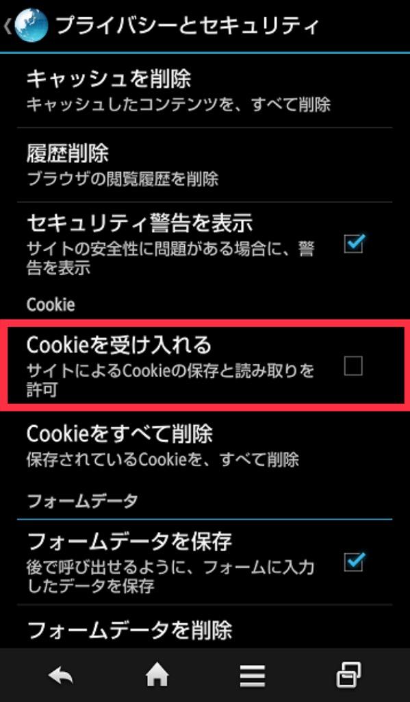 アンドロイドcookieを受け入れる