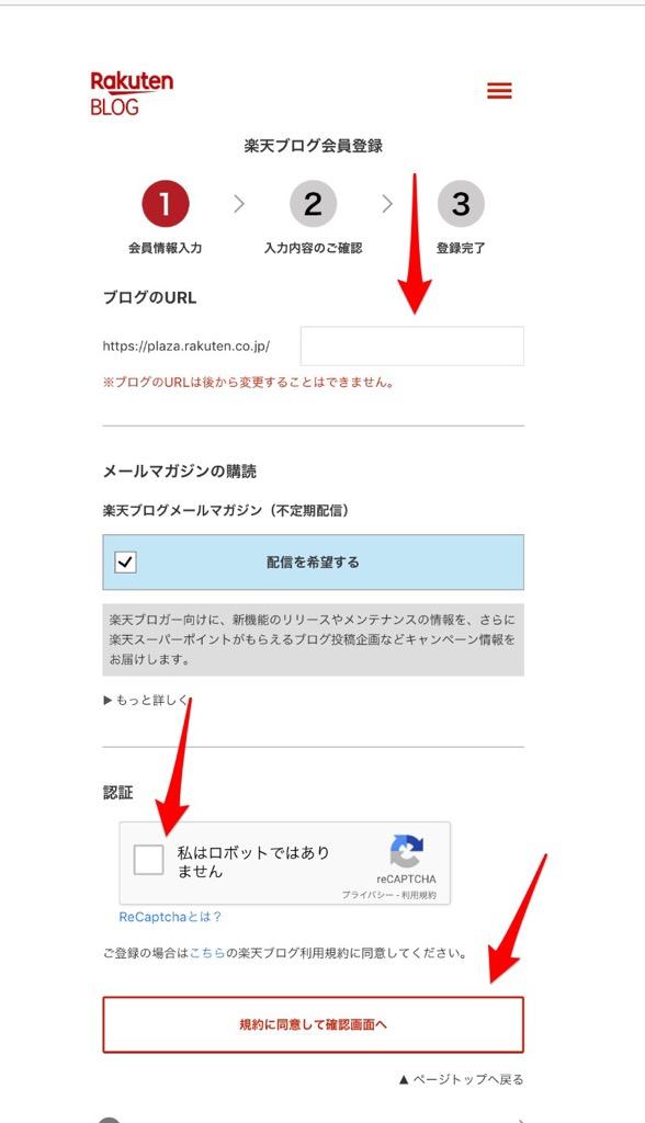 楽天ブログの登録