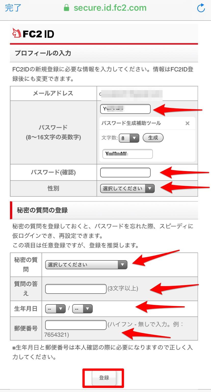 FC2ブログ登録